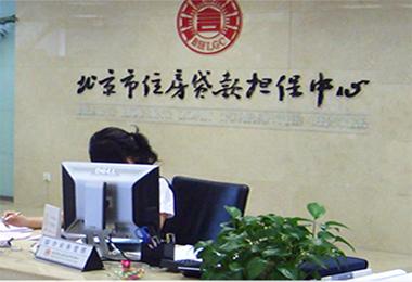 北京市住房贷款担保中心