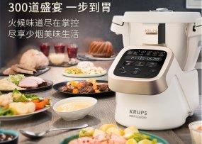 KRUPS克鲁伯 自动炒菜多功能厨房机器人维修点